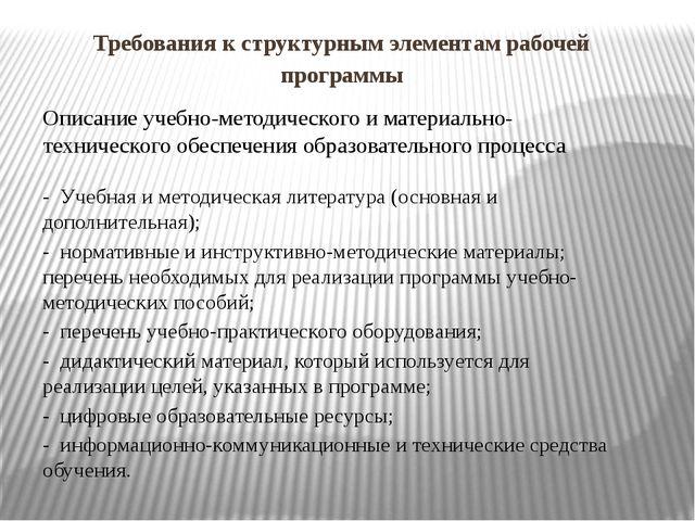 Требования к структурным элементам рабочей программы Описание учебно-методиче...