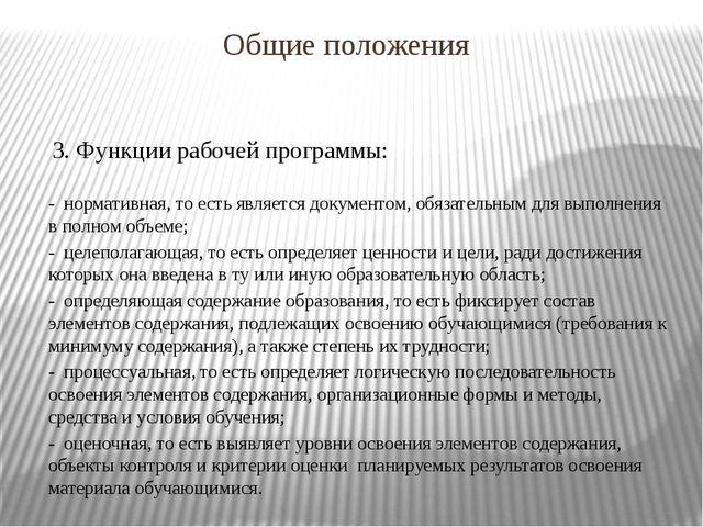 Общие положения 3. Функции рабочей программы: - нормативная, то есть является...