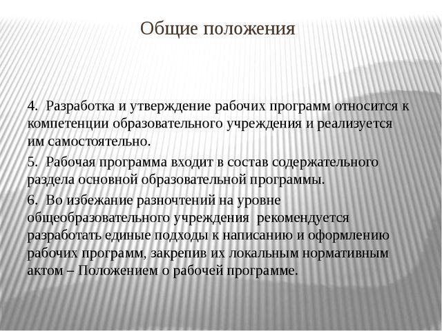 Общие положения 4. Разработка и утверждение рабочих программ относится к комп...
