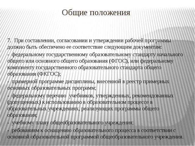 Общие положения 7. При составлении, согласовании и утверждении рабочей програ...