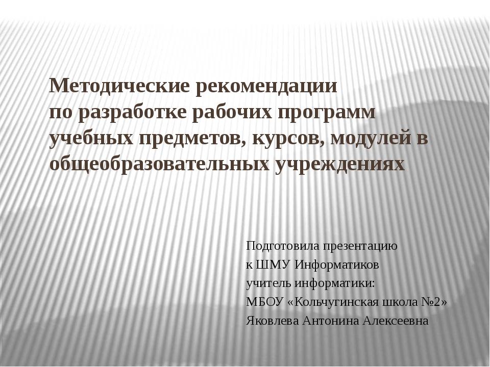 Методические рекомендации по разработке рабочих программ учебных предметов, к...