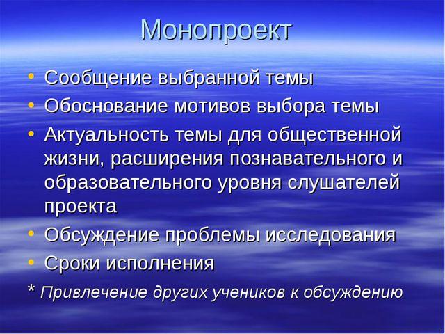 Монопроект Сообщение выбранной темы Обоснование мотивов выбора темы Актуально...