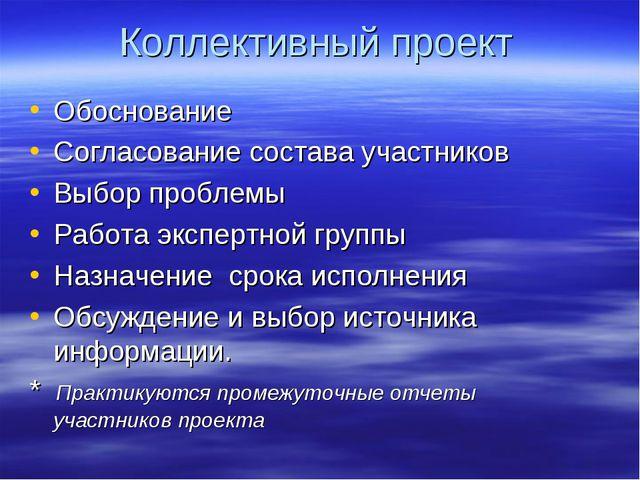 Коллективный проект Обоснование Согласование состава участников Выбор проблем...