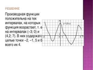 Производная функции положительна на тех интервалах, на которых функция возрас