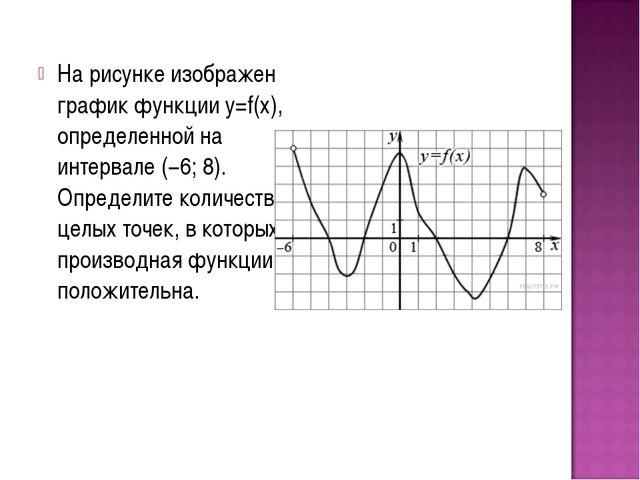 На рисунке изображен график функции у=f(х), определенной на интервале (−6; 8)...