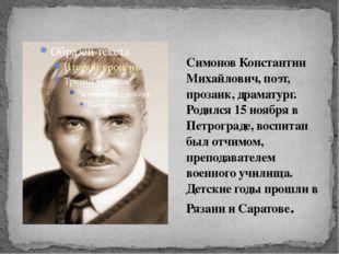 Симонов Константин Михайлович, поэт, прозаик, драматург. Родился 15 ноября в