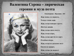 Валентина Серова – лирическая героиня и муза поэта Стихотворение «Жди меня»,