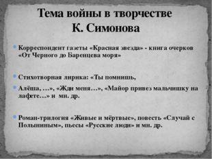 Корреспондент газеты «Красная звезда» - книга очерков «От Черного до Баренцев