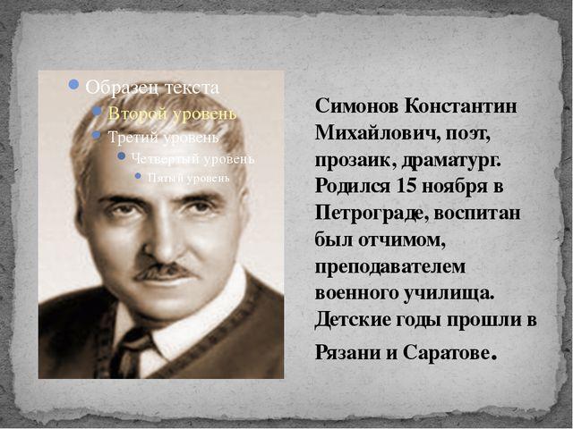 Симонов Константин Михайлович, поэт, прозаик, драматург. Родился 15 ноября в...