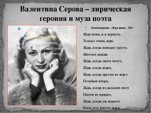Валентина Серова – лирическая героиня и муза поэта Стихотворение «Жди меня»,...