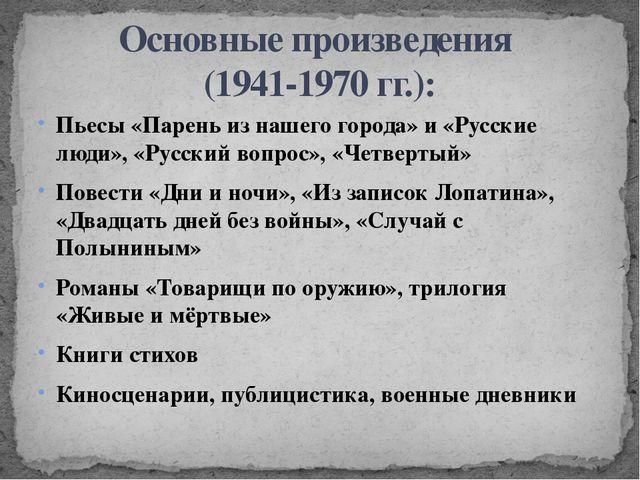 Пьесы «Парень из нашего города» и «Русские люди», «Русский вопрос», «Четверты...