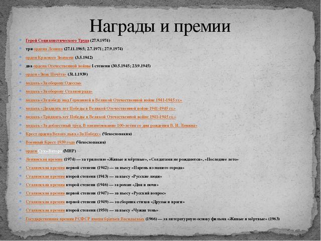 Награды и премии Герой Социалистического Труда(27.9.1974) триордена Ленина...