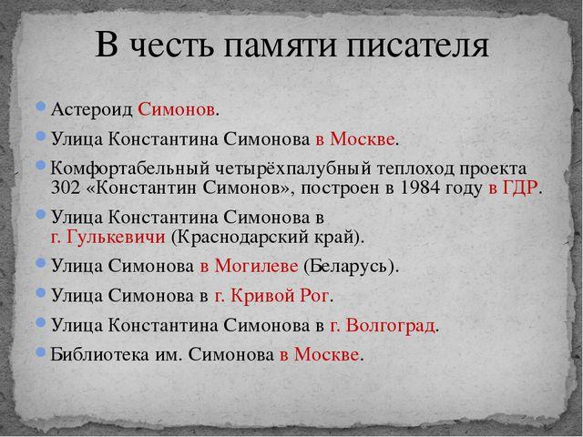 В честь памяти писателя Астероид Симонов. Улица Константина Симоновав Москве...