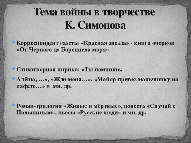Корреспондент газеты «Красная звезда» - книга очерков «От Черного до Баренцев...