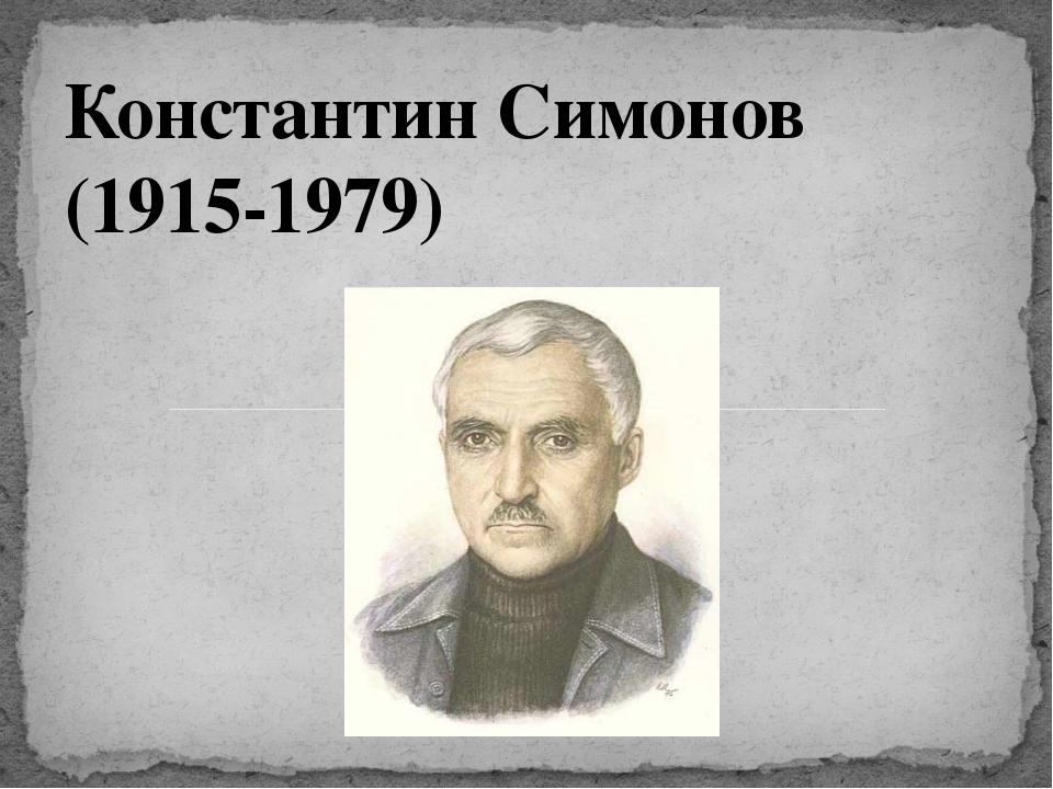 Константин Симонов (1915-1979)