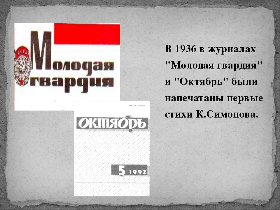 """В 1936 в журналах """"Молодая гвардия"""" и """"Октябрь"""" были напечатаны первые стихи..."""