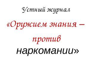 Устный журнал «Оружием знания – против наркомании»