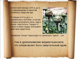 Египетский папирус (XYI в. до н. э.) рекомендовал в качестве лечебного средст