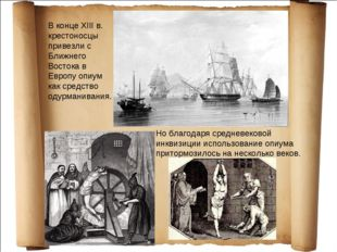 В конце XIII в. крестоносцы привезли с Ближнего Востока в Европу опиум как ср