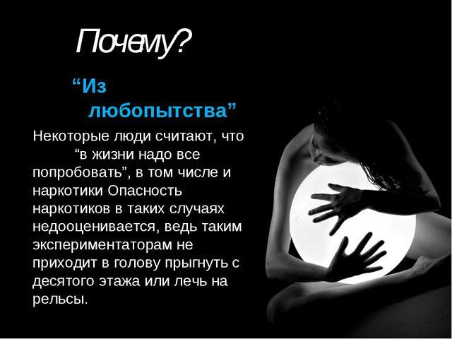 """Почему? """"Из любопытства"""" Некоторые люди считают, что """"в жизни надо все попроб..."""