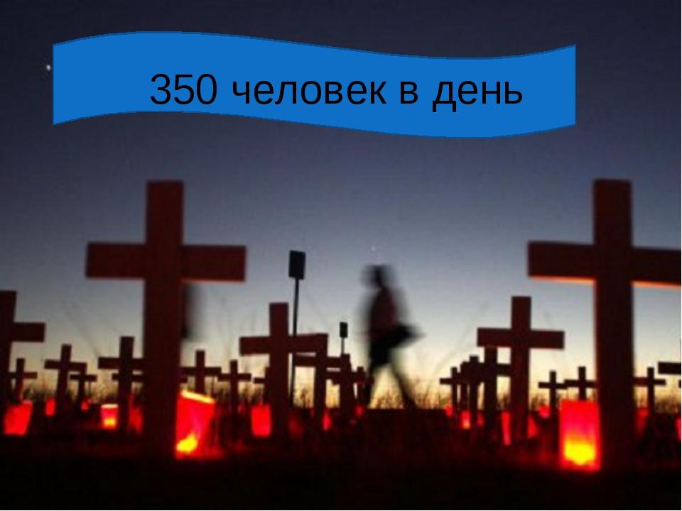 350 человек в день