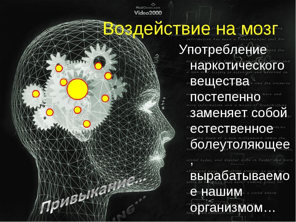 Употребление наркотического вещества постепенно заменяет собой естественное б...