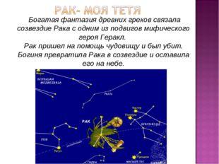 Богатая фантазия древних греков связала созвездие Рака с одним из подвигов м
