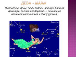 В созвездии Девы, люди видели великую богиню Деметру, богиню плодородия. В эт