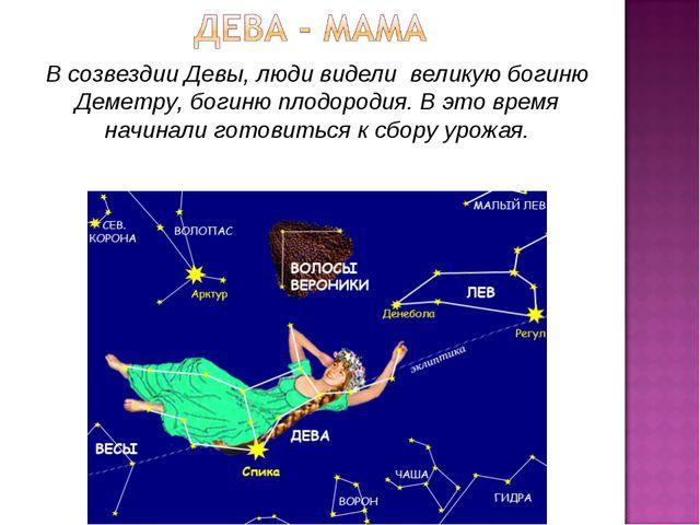 В созвездии Девы, люди видели великую богиню Деметру, богиню плодородия. В эт...