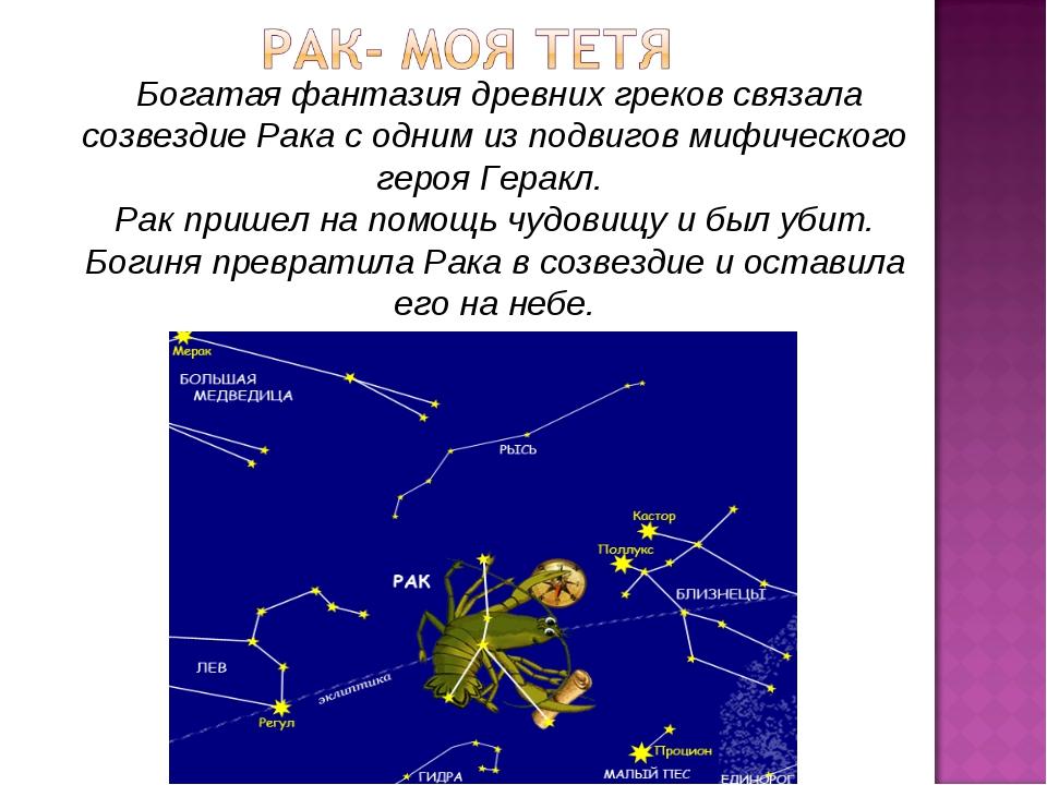 Богатая фантазия древних греков связала созвездие Рака с одним из подвигов м...