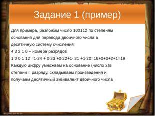 Задание 1 (пример) Для примера, разложим число 100112 по степеням основания д