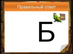 Правильный ответ Б