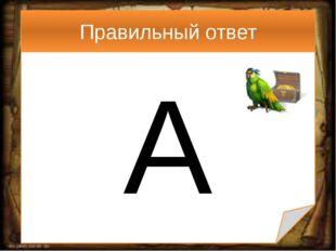 Правильный ответ А