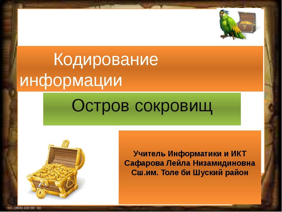 Кодирование информации Остров сокровищ Учитель Информатики и ИКТ Сафарова Л...