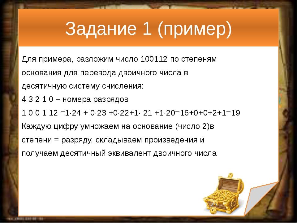 Задание 1 (пример) Для примера, разложим число 100112 по степеням основания д...