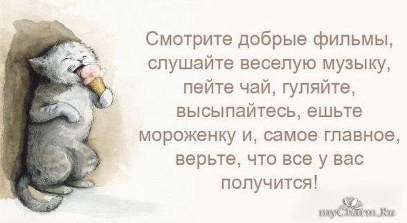 C:\Users\Acer\Documents\РЕФЛЕКСИЯ\ПОЗИТИВЧИКИ\116348_44994.jpg