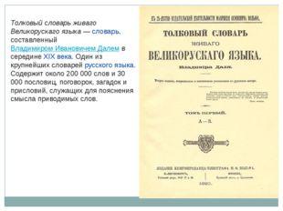 Толковый словарь живаго Великорускаго языка —словарь, составленныйВладимиро