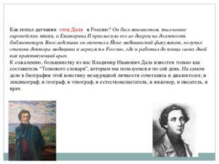 Как попал датчанин отец Даля в Россию? Он был лингвистом, знал новые европейс
