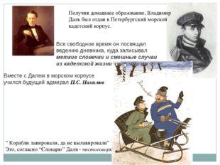 Получив домашнее образование, Владимир Даль был отдан в Петербургский морской