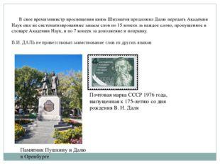 В свое время министр просвещения князь Шихматов предложил Далю передать Акад