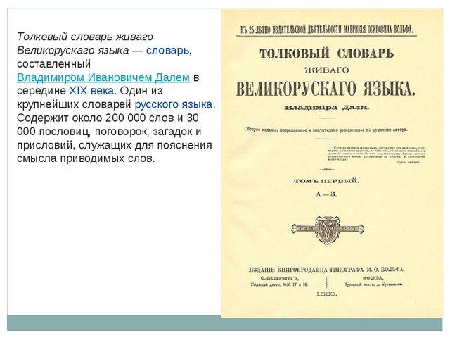 Толковый словарь живаго Великорускаго языка —словарь, составленныйВладимиро...