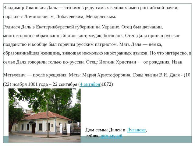 Владимир Иванович Даль — это имя в ряду самых великих имен российской науки,...