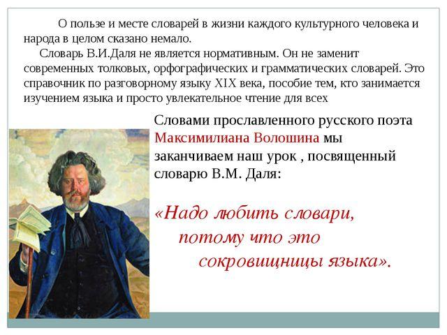 О пользе и месте словарей в жизни каждого культурного человека и народа в це...