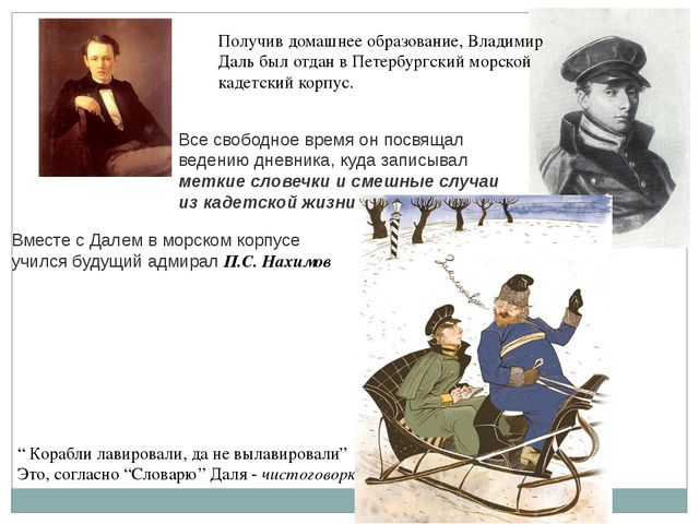 Получив домашнее образование, Владимир Даль был отдан в Петербургский морской...