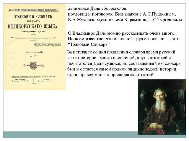 Занимался Даль сбором слов, пословиц и поговорок. Был знаком с А.С.Пушкиным,...