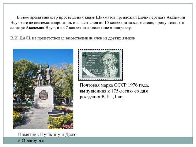 В свое время министр просвещения князь Шихматов предложил Далю передать Акад...