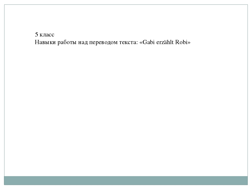 5 класс Навыки работы над переводом текста: «Gabi erzählt Robi»