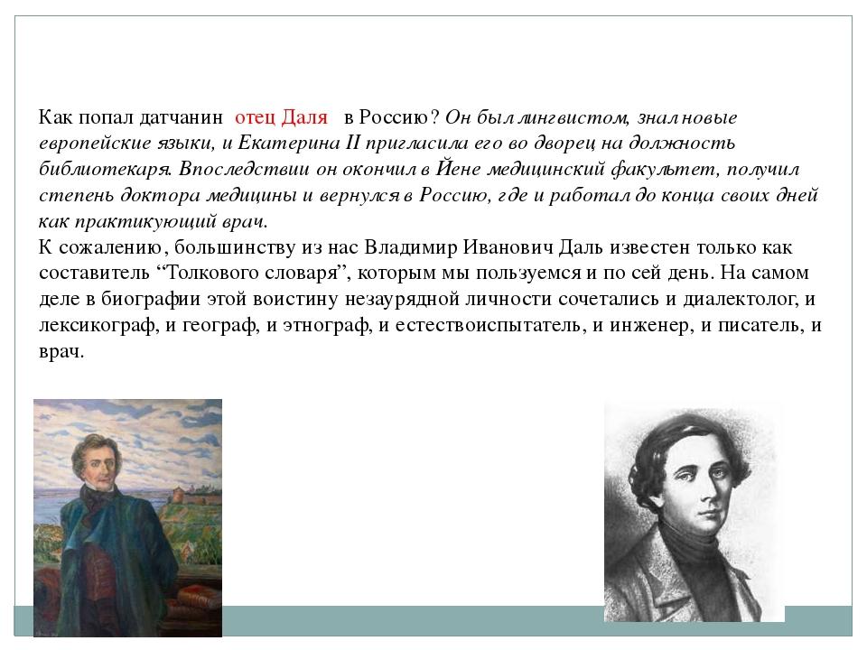 Как попал датчанин отец Даля в Россию? Он был лингвистом, знал новые европейс...
