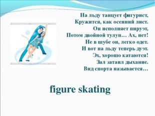 На льду танцует фигурист, Кружится, как осенний лист. Он исполняет пируэт, П