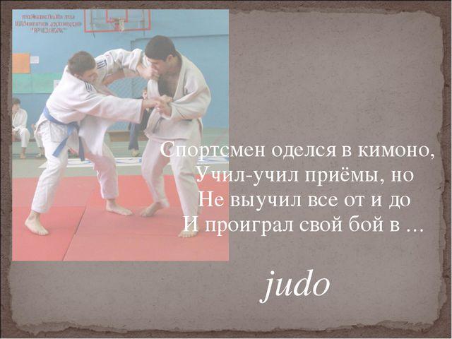 Спортсмен оделся в кимоно, Учил-учил приёмы, но Не выучил все от и до И проиг...